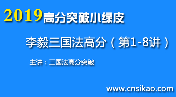 李毅三国高分突破(第1~8讲)2019华夏智联法考高分突破课程