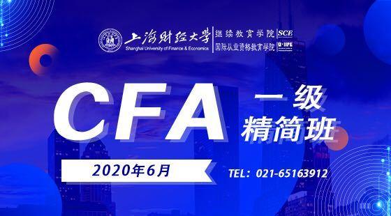 2020年6月CFA?一級精簡班