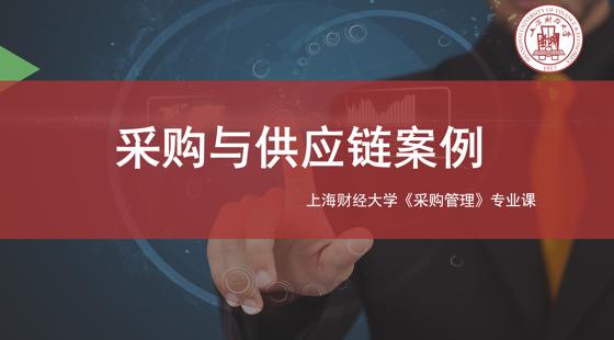 上海財經大學自考采購專業課《采購與供應鏈案例》