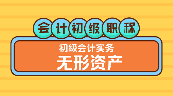 0308會計初級職稱《初級會計實務》金蕾老師無形資產