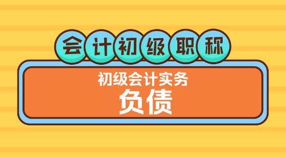 0307會計初級職稱《初級會計實務》王建元老師負債