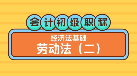 0312會計初級職稱《經濟法基礎》王建元老師勞動法(二)