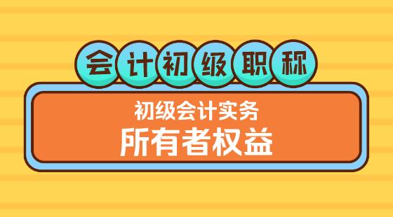 0315會計初級職稱《初級會計實務》金蕾老師所有者權益