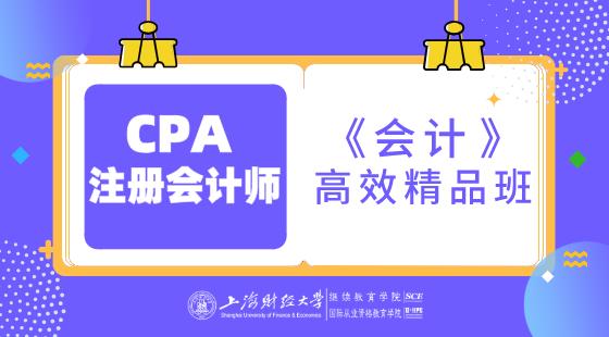 上海財經大學CPA《會計》高效精品班