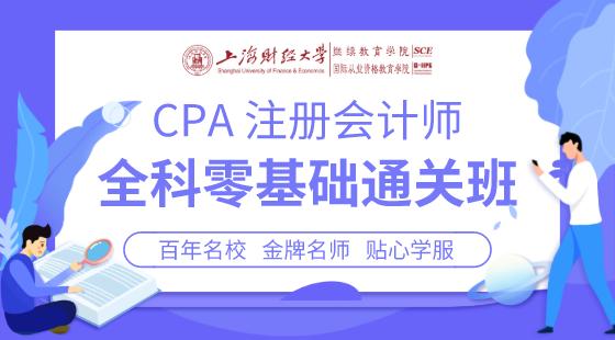 上海財經大學CPA全科零基礎通關班