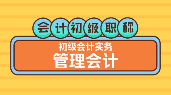 0418會計初級職稱《初級會計實務》李琳老師管理會計(一)