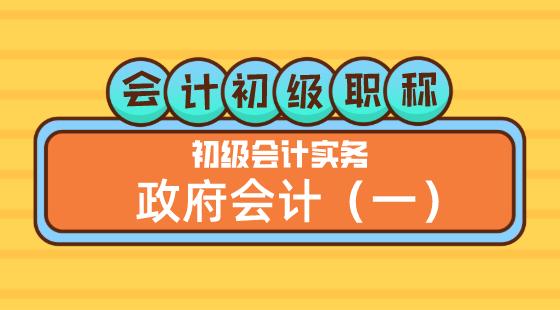 0425會計初級職稱《初級會計實務》王建元老師政府會計(一)早上