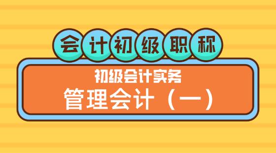 0424會計初級職稱《初級會計實務》金蕾老師管理會計(一)