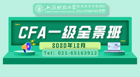 2020年12月CFA?一級全景班