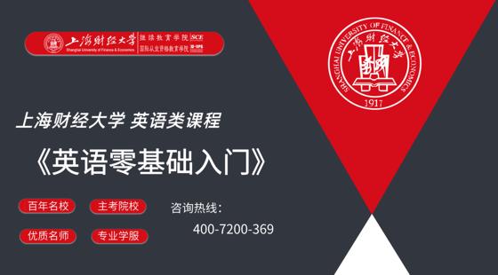 上海財經大學《英語零基礎入門》課程