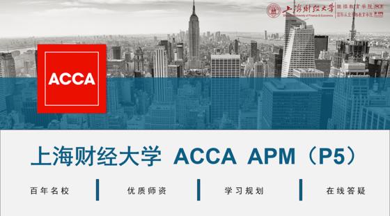 上海財經大學ACCAAPM(P5)精講班