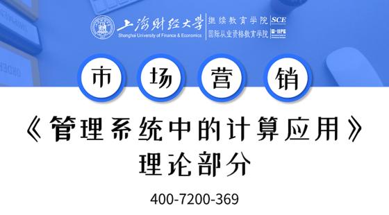 上海財經大學自考市場營銷專業課《管理系統中的計算機應用》理論課