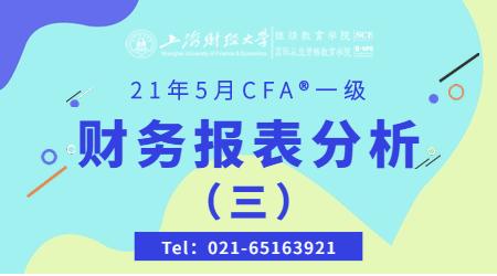 """21年5月CFA®一级12月5日""""财务报表分析 3""""-2"""