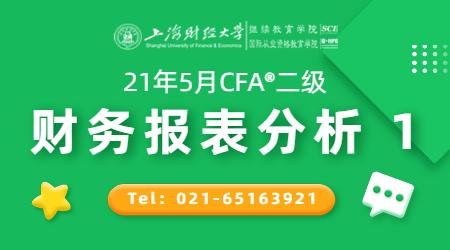 """21年5月CFA®二级12月19日""""财务报表分析 2""""-2"""