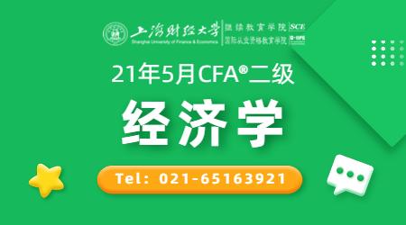 """21年5月CFA®二级12月27日""""经济学""""-2"""