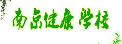 南京健康職業培訓學校